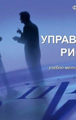 Олеся Фирсова - Управление рисками организаций