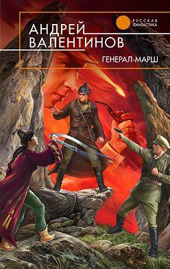 Андрей Валентинов - Генерал-марш