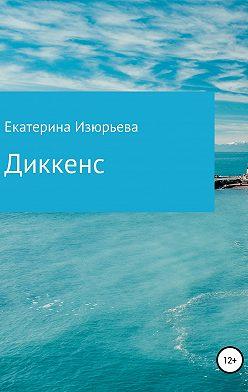 Екатерина Изюрьева - Диккенс