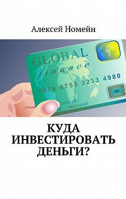 Алексей Номейн - Куда инвестировать деньги?