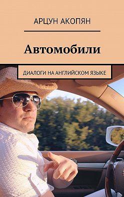 Арцун Акопян - Автомобили. Диалоги на английском языке