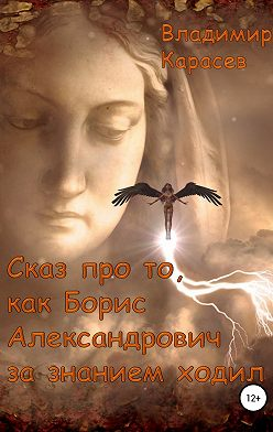 Владимир Карасев - Сказ про то, как Борис Александрович за знанием ходил