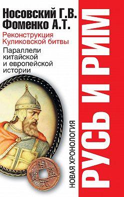 Глеб Носовский - Реконструкция Куликовской битвы. Параллели китайской и европейской истории