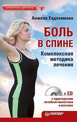 Анжела Евдокимова - Боль в спине. Комплексная методика лечения