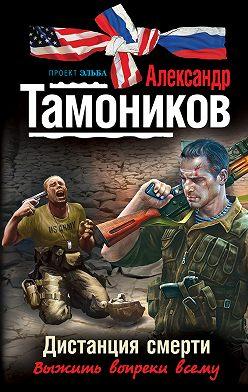 Александр Тамоников - Дистанция смерти