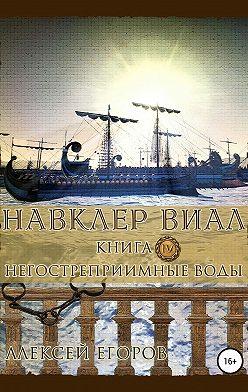 Алексей Егоров - Навклер Виал 4: Негостеприимные воды