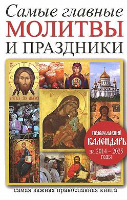 Сборник - Самые главные молитвы и праздники
