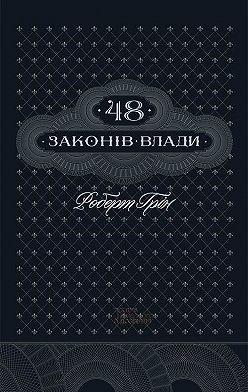 Роберт Грин - 48 законів влади