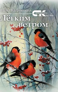 Елена Щербакова - Легким ветром
