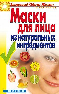 Юлия Маскаева - Маски для лица из натуральных ингредиентов