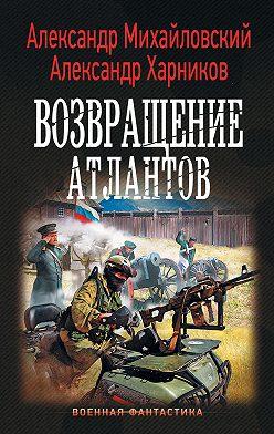 Александр Михайловский - Возвращение атлантов