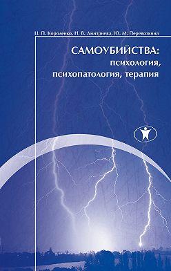 Цезарь Короленко - Самоубийства: психология, психопатология, терапия