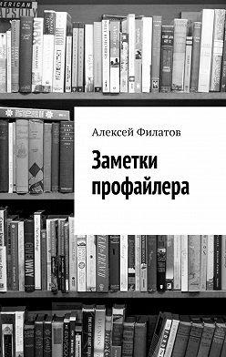 Алексей Филатов - Заметки профайлера