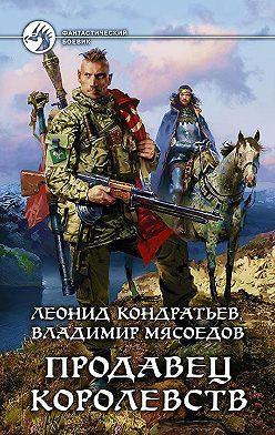 Владимир Мясоедов - Продавец королевств