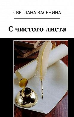 Светлана Васенина - С чистого листа