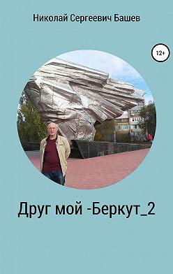 Николай Башев - Друг мой – Беркут_2