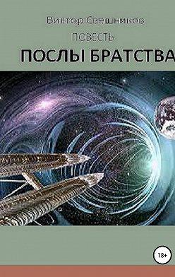 Виктор Свешников - Послы Братства