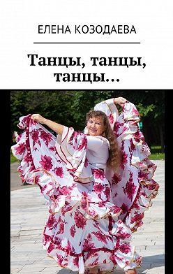 Елена Козодаева - Танцы, танцы, танцы…