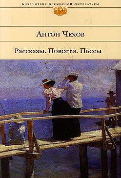 Антон Чехов - Казак