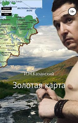 Илдус Казанский - Золотая карта