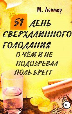 Михаил Леомер - 51 день сверхдлинного голодания. О чём и не подозревал Поль Брегг