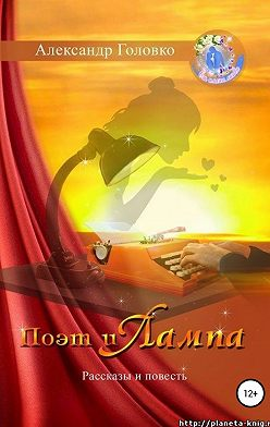Александр Головко - Поэт и Лампа