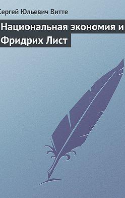 Сергей Витте - Национальная экономия и Фридрих Лист