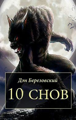 Дэн Березовский - 10снов