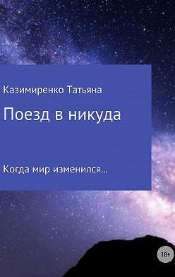 Татьяна Казимиренко - Поезд в никуда
