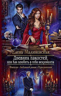 Елена Малиновская - Дневник пакостей, или Как влюбить в себя некроманта