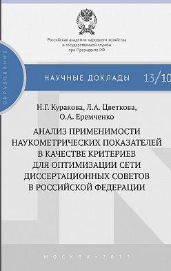 Лилия Цветкова - Анализ применимости наукометрических показателей в качестве критериев для оптимизации сети диссертационных советов в Российской Федерации