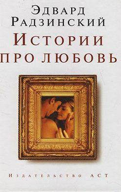 Эдвард Радзинский - Истории про любовь