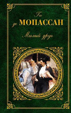 Ги де Мопассан - Парижское приключение