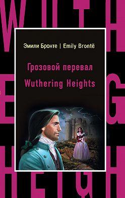 Эмили Бронте - Грозовой перевал / Wuthering Heights