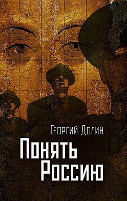 Георгий Долин - Понять Россию. Опыт логической социологии нации