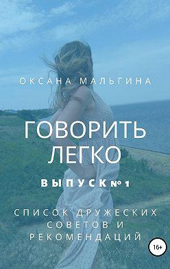 Оксана Мальгина - Говорить легко №1. Список дружеских советов и рекомендаций
