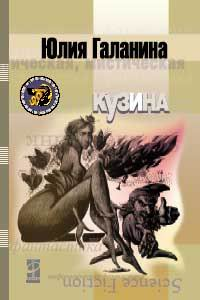 Юлия Галанина - Кузина