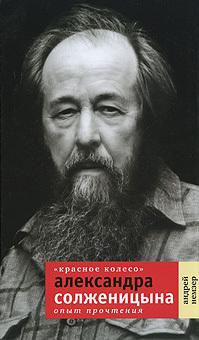 Андрей Немзер - «Красное Колесо» Александра Солженицына. Опыт прочтения