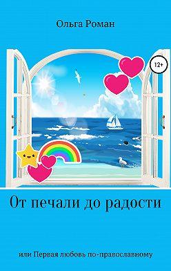 Ольга Роман - От печали до радости или Первая любовь по-православному