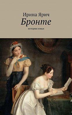 Ирина Ярич - Бронте. История семьи