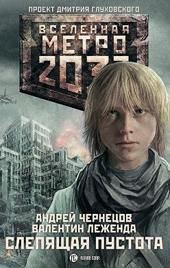 Андрей Чернецов - Слепящая пустота