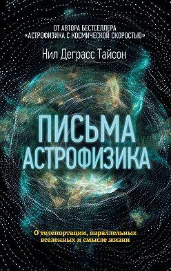 Нил Тайсон - Письма астрофизика