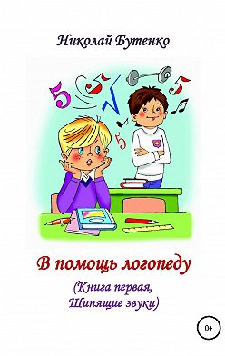 Николай Бутенко - В помощь логопеду. Книга первая