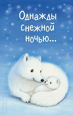 Джулия Грин - Однажды снежной ночью… (сборник)