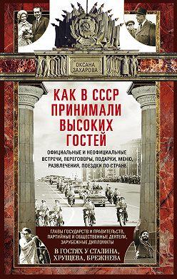 Оксана Захарова - Как в СССР принимали высоких гостей