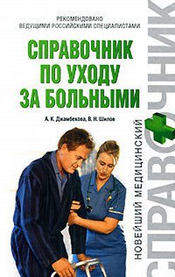 Айшат Джамбекова - Справочник по уходу за больными