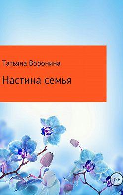 Татьяна Воронина - Настина семья