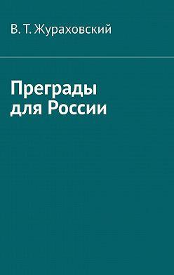 В. Жураховский - Преграды для России