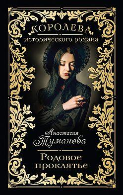 Анастасия Туманова - Родовое проклятье