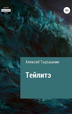 Алексей Тырышкин - Тейлитэ